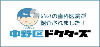 いいの歯科医院(幡ヶ谷駅・歯科)【中野区ドクターズ】