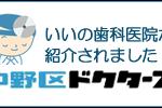 nakano-doctors_sp